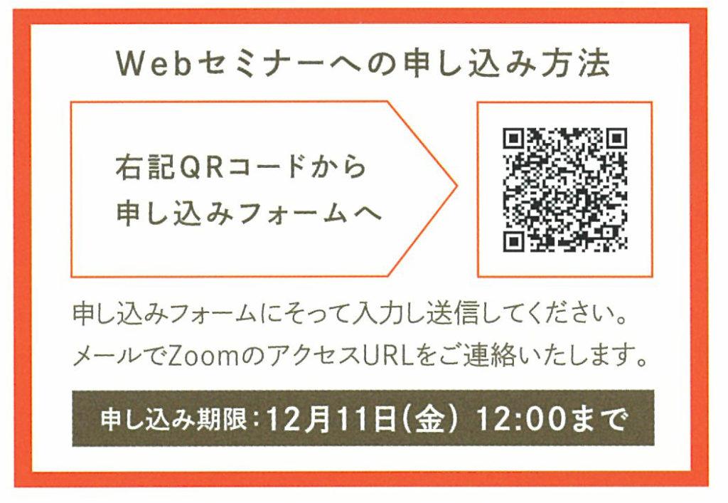 Webセミナー申し込みはQRコードから