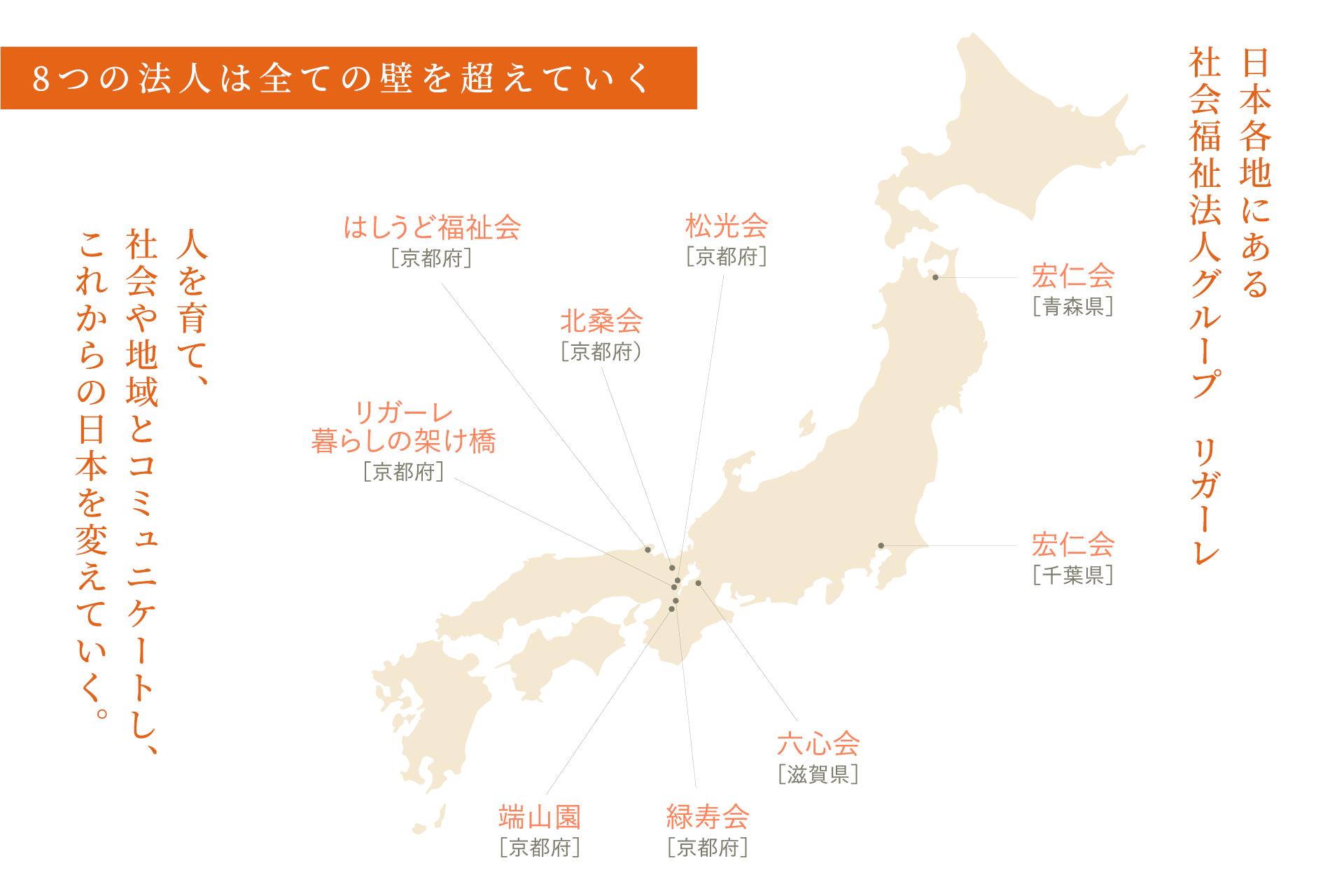 8つの法人は全ての壁を超えていく。日本各地にある社会福祉法人グループ リガーレ。人を育て、社会や地域とコミュニケートし、これからの日本を変えていく。